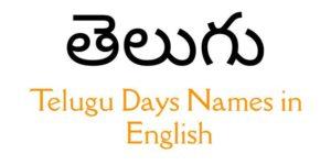 Telugu Days Names in English | తెలుగులో రోజులు