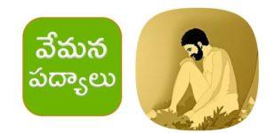 Vemana Padyalu | వేమన పద్యాలు