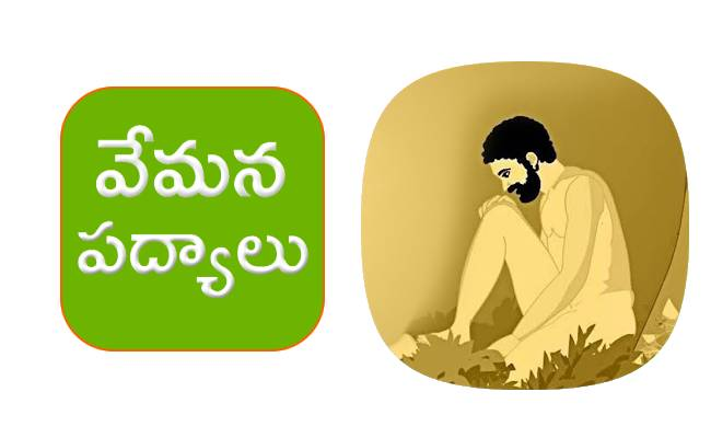 Vemana Padyalu   వేమన పద్యాలు