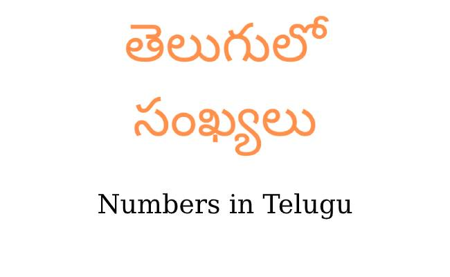 Numbers in Telugu