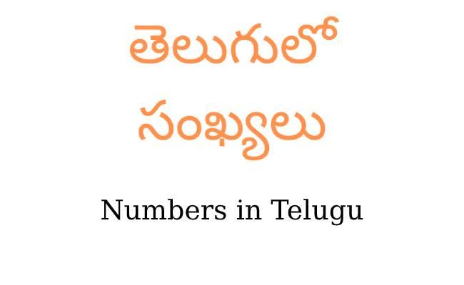 Numbers in Telugu