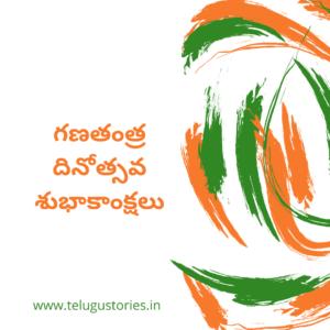Ganatantra Dinotsavam in Telugu