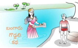 బంగారు గొడ్డలి | Golden Axe Story Moral in Telugu