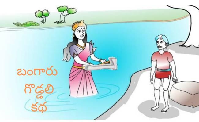 బంగారు గొడ్డలి   Golden Axe Story Moral in Telugu