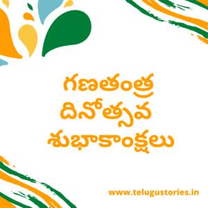 Republic Day in telugu