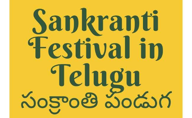 What is Sankranti Festival in Telugu