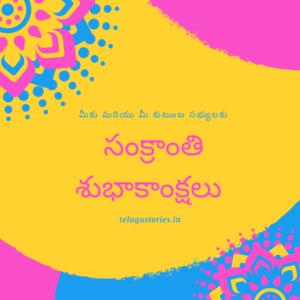 sankranti wishes in Telugu