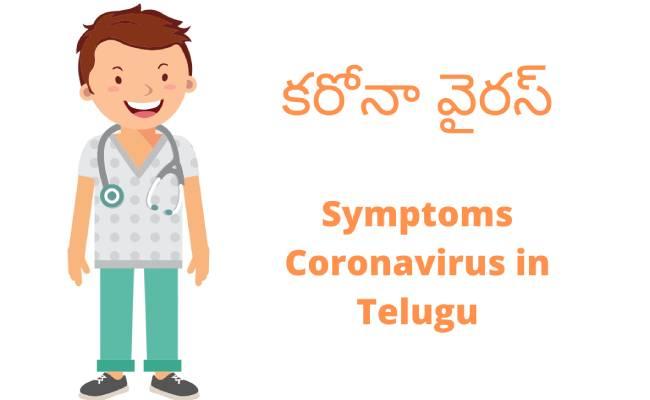 Coronavirus in Telugu