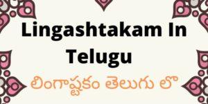 Lingashtakam In Telugu   లింగాష్టకం తెలుగు లొ