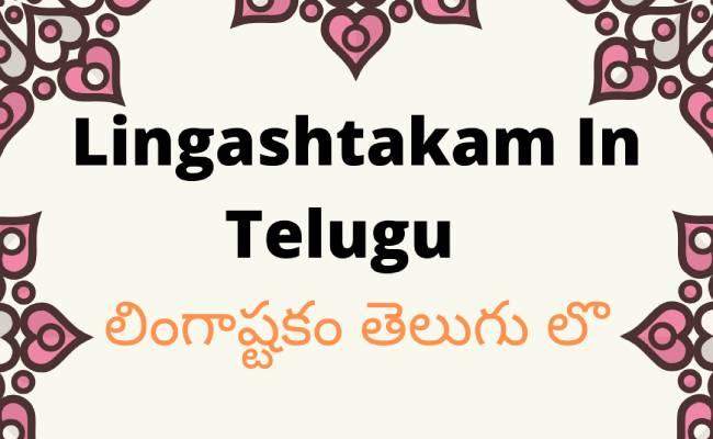 Lingashtakam In Telugu