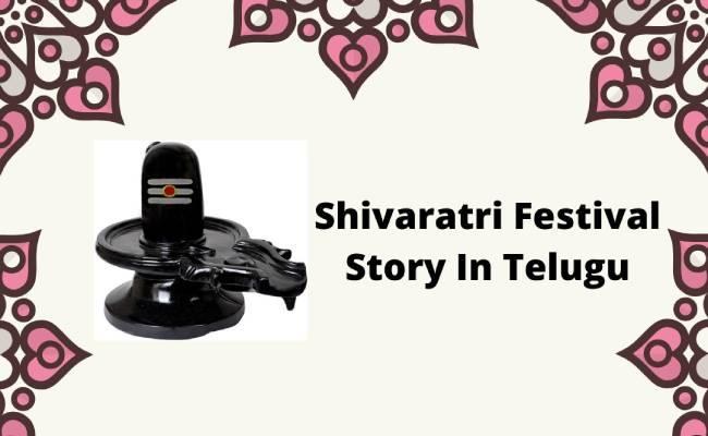 Shivaratri Festival Story In Telugu