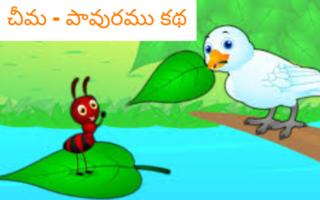 చీమ – పావురము | Ant and Pigeon story