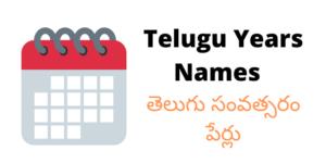 Telugu Years Names   తెలుగు సంవత్సరం పేర్లు