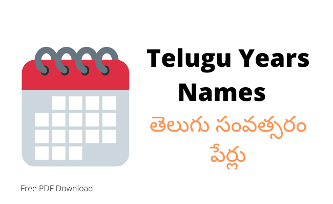 Telugu Years Names