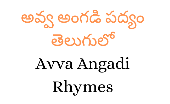 Avva Angadi Rhymes in telugu