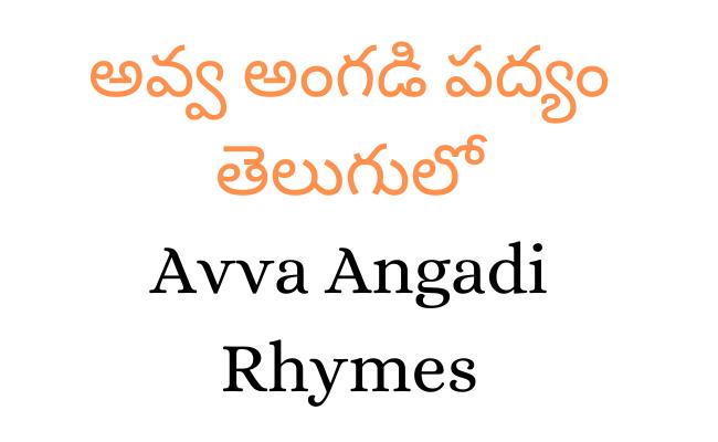 అవ్వ అంగడి | Avva Angadi Rhymes