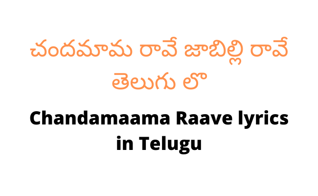 Chandamaama Raave lyrics in Telugu