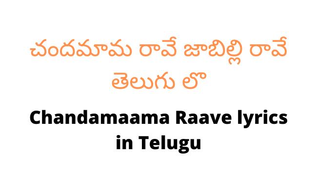 Chandamaama Raave lyrics in Telugu