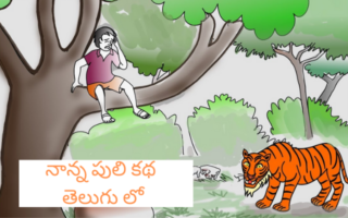 నాన్న పులి   Nanna Puli Story In Telugu