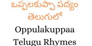 ఒప్పలకుప్పా   Oppulakuppaa Telugu Rhyme