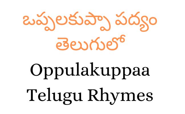ఒప్పలకుప్పా | Oppulakuppaa Telugu Rhyme