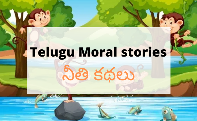 Telugu Moral stories – నీతి కథలు