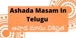 Ashada Masam In Telugu   ఆషాడ మాసం విశిష్టత