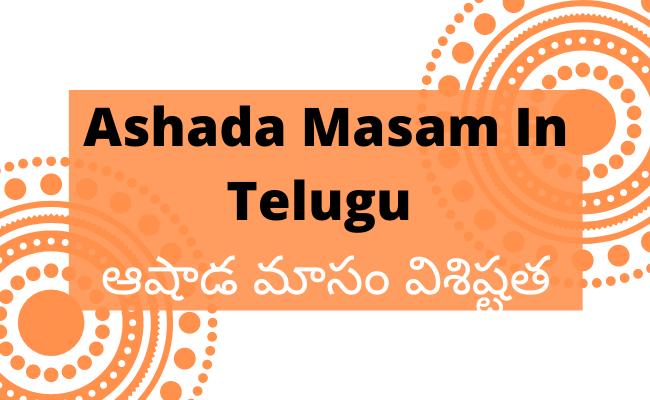 Ashada Masam In Telugu | ఆషాడ మాసం విశిష్టత