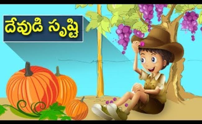 దేవుడు సృష్టి | God's Creation Telugu story